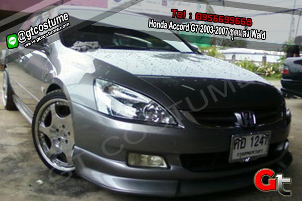 แต่งรถ Honda Accord G7 2003-2007 ชุดแต่ง Wald