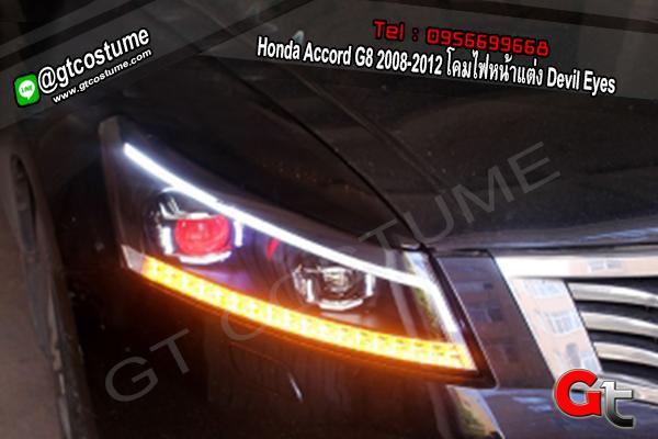 แต่งรถ Honda Accord G8 2008-2012 โคมไฟหน้าแต่ง Devil Eyes