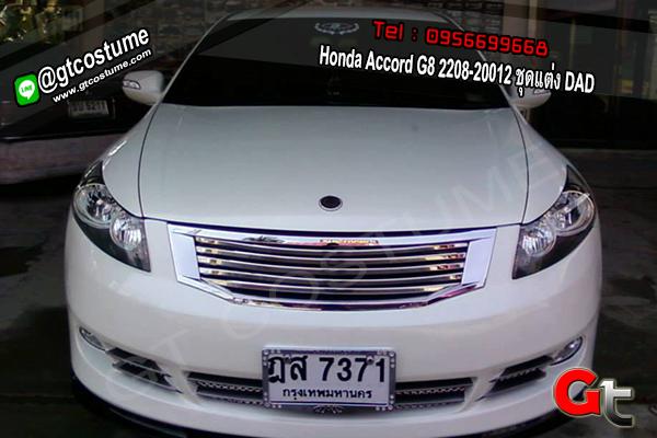 แต่งรถ Honda Accord G8 2208-20012 ชุดแต่ง DAD