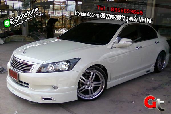 แต่งรถ Honda Accord G8 2008-2012 ชุดแต่ง Mini VIP