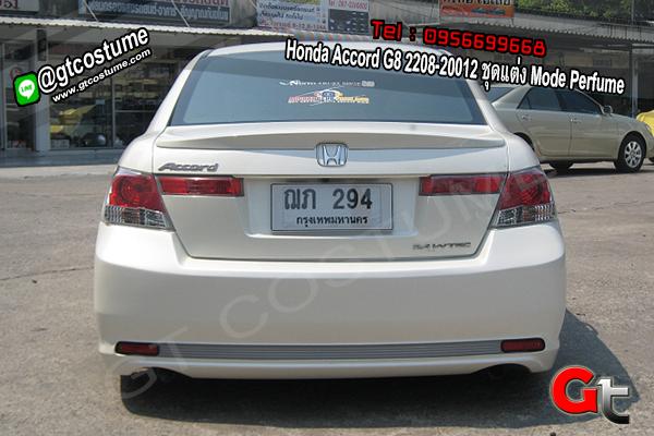 แต่งรถ Honda Accord G8 2008-2012 ชุดแต่ง Mode Perfume