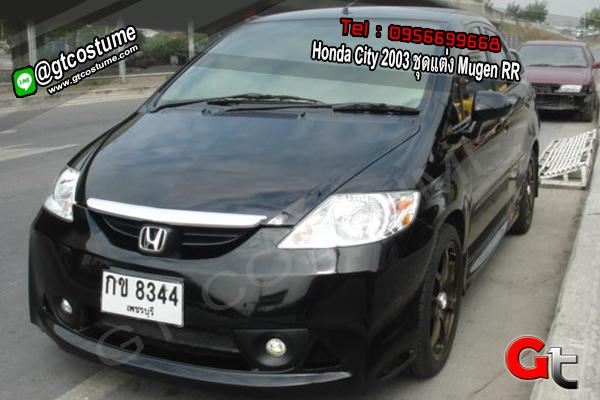 แต่งรถ Honda City 2003 ชุดแต่ง Mugen RR