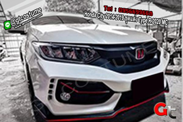 แต่งรถ Honda City 2014-2019 ชุดแต่ง Type R 2020 MC