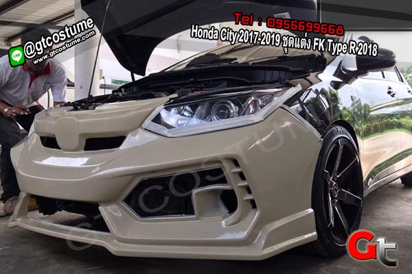 แต่งรถ Honda City 2017-2019 ชุดแต่ง FK Type R 2018