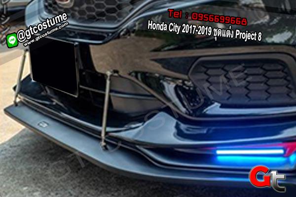แต่งรถ Honda City 2017-2019 ชุดแต่ง Project 8