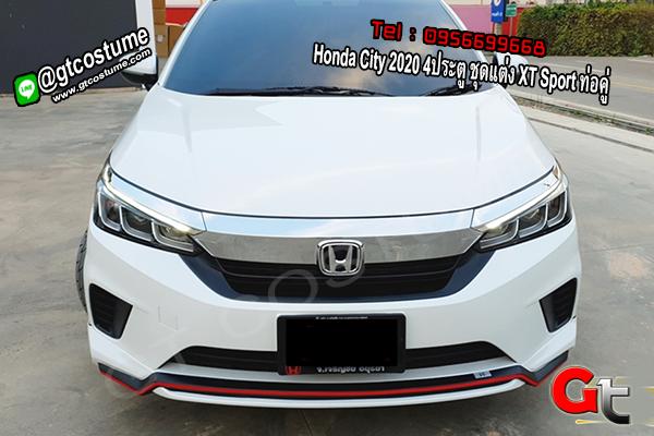 แต่งรถ Honda City 2020 4ประตู ชุดแต่ง XT Sport ท่อคู่