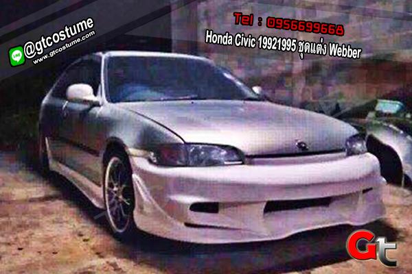แต่งรถ Honda Civic 19921995 ชุดแต่ง Webber