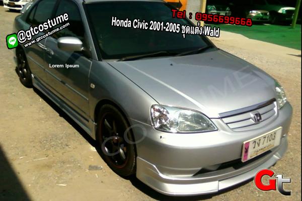 แต่งรถ Honda Civic 2001-2005 ชุดแต่ง Wald