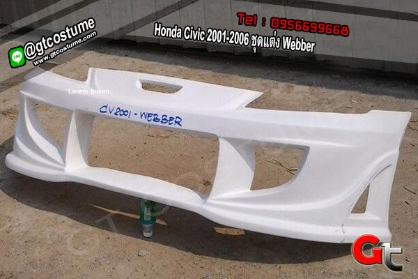 แต่งรถ Honda Civic 2001-2006 ชุดแต่ง Webber