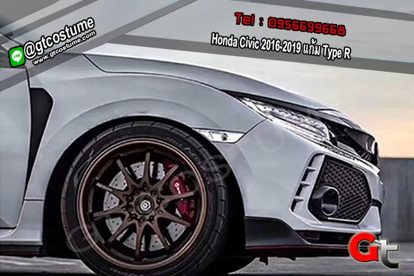 แต่งรถ Honda Civic 2016-2019 แก้ม Type R
