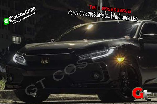 แต่งรถ Honda Civic 2016-2019 โคมไฟหน้าแต่ง LED