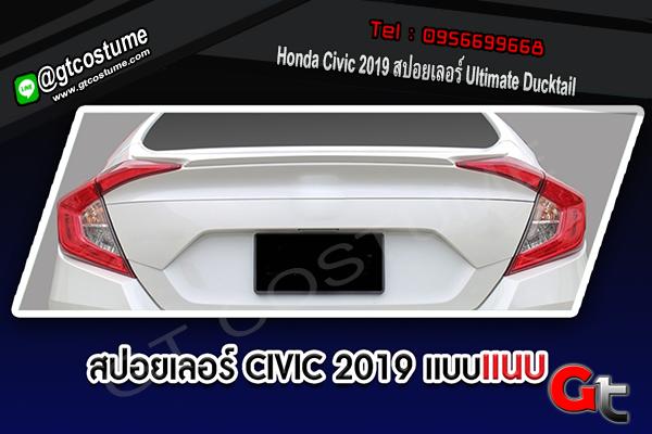 แต่งรถ Honda Civic 2019 สปอยเลอร์ Ultimate Ducktail