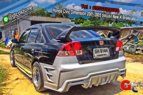 แต่งรถ Honda Civic Dimension 2001-2005 ชุดแต่ง New K Brake