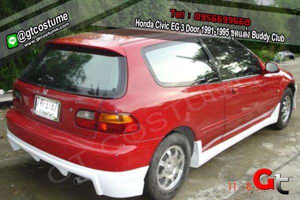 แต่งรถ Honda Civic EG 3 Door 1991-1995 ชุดแต่ง Buddy Club