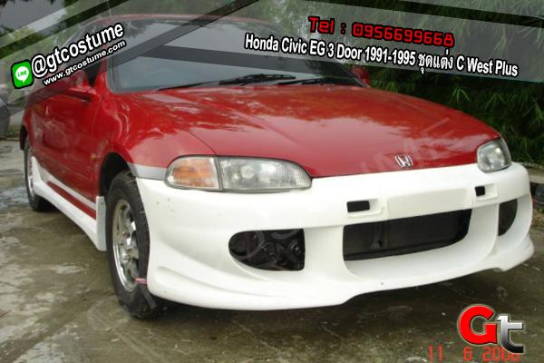 แต่งรถ Honda Civic EG 3 Door 1991-1995 ชุดแต่ง C West Plus