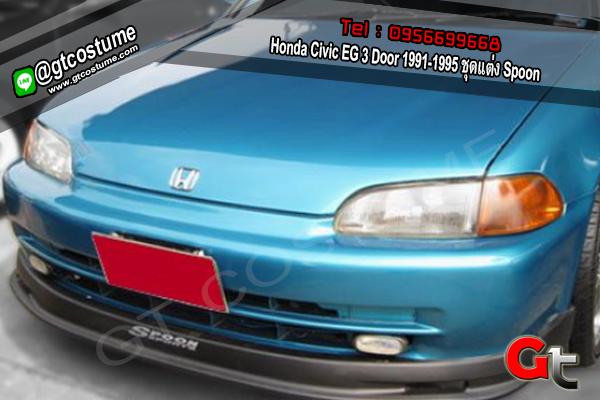 แต่งรถ Honda Civic EG 3 Door 1991-1995 ชุดแต่ง Spoon