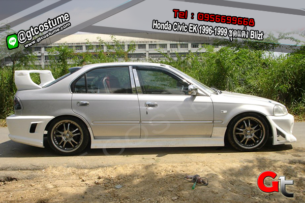 แต่งรถ Honda Civic EK 1996-1999 ชุดแต่ง Blizt
