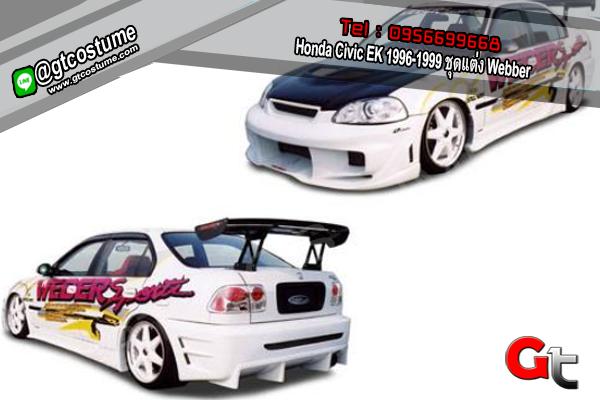 แต่งรถ Honda Civic EK 1996-1999 ชุดแต่ง Webber