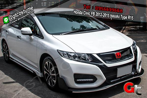 แต่งรถ Honda Civic FB 2012-2015 ชุดแต่ง Type R15