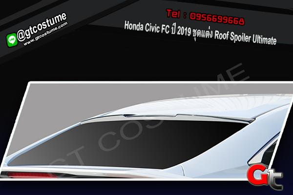 แต่งรถ Honda Civic FC ปี 2019 ชุดแต่ง Roof Spoiler Ultimate