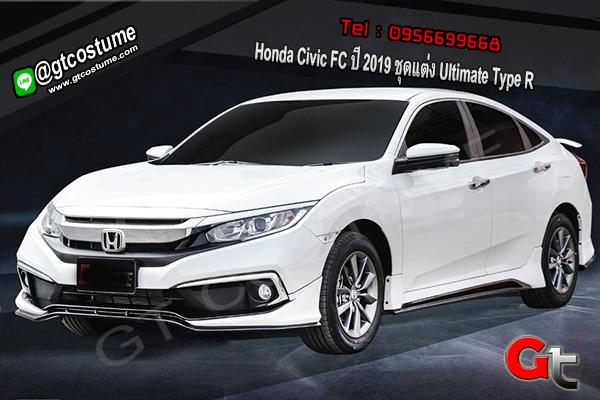 แต่งรถ Honda Civic FC ปี 2019 ชุดแต่ง Ultimate Type R