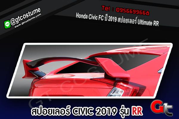 แต่งรถ Honda Civic FC ปี 2019 สปอยเลอร์ Ultimate RR