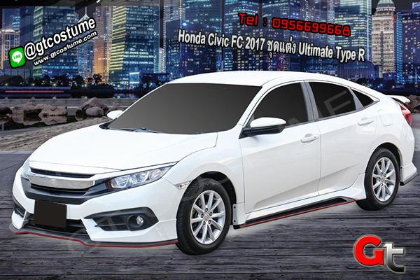 แต่งรถ Honda Civic FC 2017 ชุดแต่ง Ultimate Type R