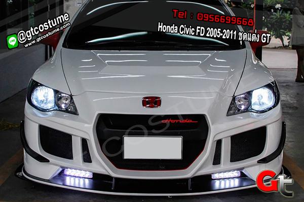 แต่งรถ Honda Civic FD 2005-2011 ชุดแต่ง GT