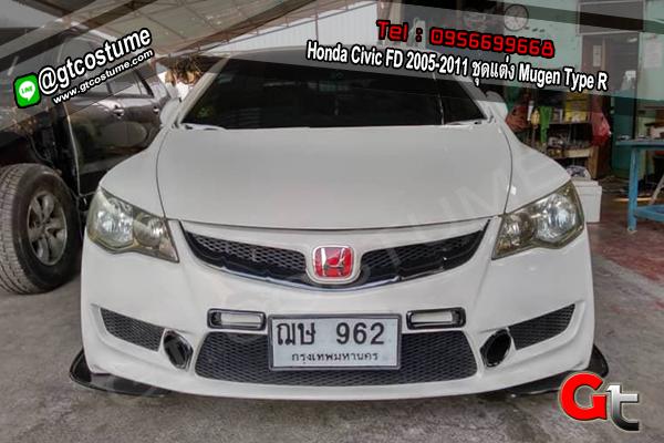 แต่งรถ Honda Civic FD 2005-2011 ชุดแต่ง Mugen Type R