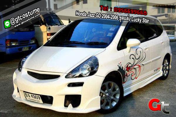 แต่งรถ Honda Jazz GD 2004-2006 ชุดแต่ง Lucky Star