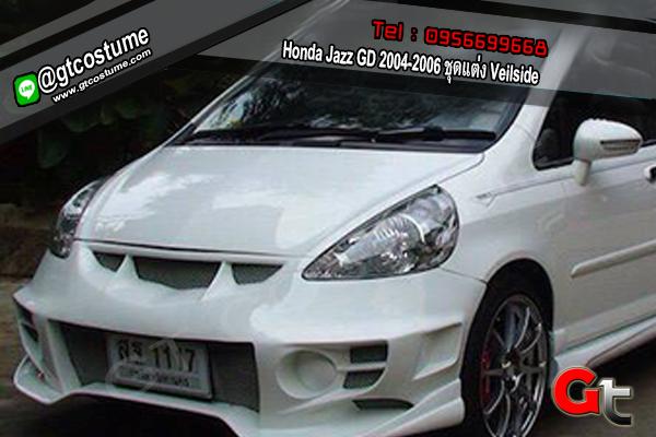 แต่งรถ Honda Jazz GD 2004-2006 ชุดแต่ง Veilside