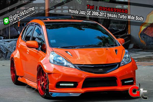 แต่งรถ Honda Jazz GE 2008-2012 ชุดแต่ง Turbo Wide Body