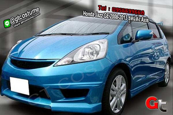 แต่งรถ Honda Jazz GE 2008-2013 ชุดแต่ง Axis