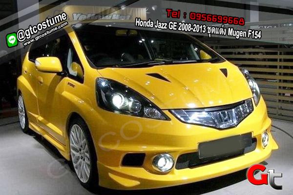 แต่งรถ Honda Jazz GE 2008-2013 ชุดแต่ง Mugen F154