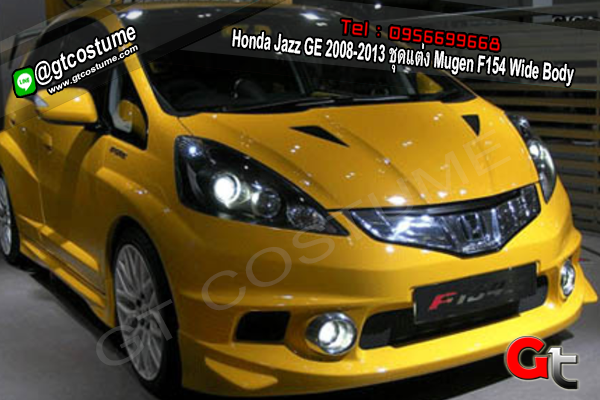 แต่งรถ Honda Jazz GE 2008-2013 ชุดแต่ง Mugen F154 Wide Body