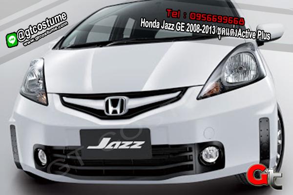 แต่งรถ Honda Jazz GE 2008-2013 ชุดแต่ง Active Plus