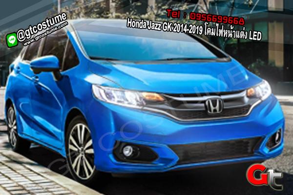 แต่งรถ Honda Jazz GK 2014-2019 โคมไฟหน้าแต่ง LED
