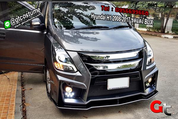 แต่งรถ Hyundai H1 2008-2017 ชุดแต่ง BLIX