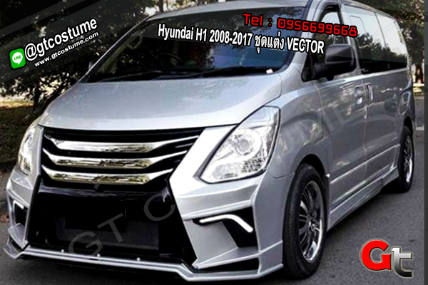 แต่งรถ Hyundai H1 2008-2017 ชุดแต่ง VECTOR