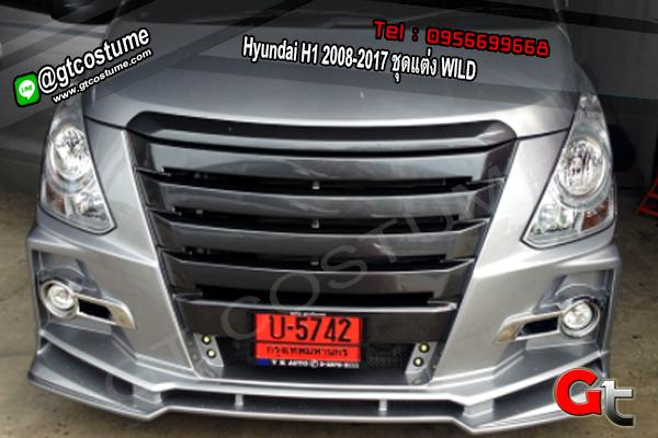 แต่งรถ Hyundai H1 2008-2017 ชุดแต่ง WILD