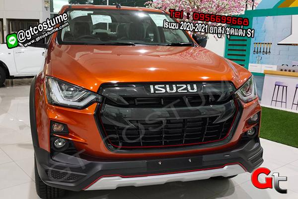 แต่งรถ Isuzu 2020-2021 ยกสูง ชุดแต่ง S1