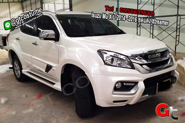 แต่งรถ Isuzu Mu X ปี 2014 –2016 ชุดแต่ง Xtreamer