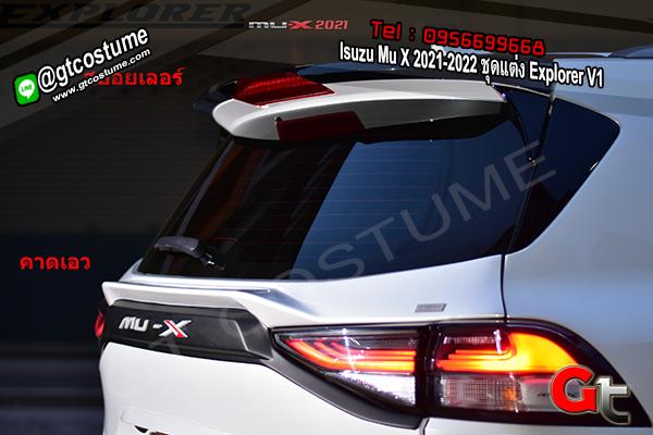 แต่งรถ Isuzu Mu X 2021-2022 ชุดแต่ง Explorer V1