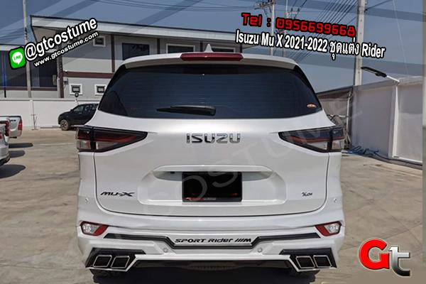 แต่งรถ Isuzu Mu X 2021-2022 ชุดแต่ง Rider