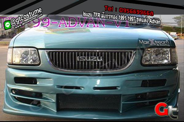 แต่งรถ Isuzu TFR มังกรทอง 1991-1997 ชุดแต่ง Advan