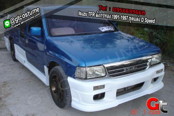 แต่งรถ Isuzu TFR มังกรทอง 1991-1997 ชุดแต่ง D Speed