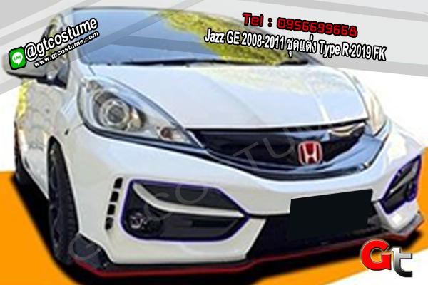 แต่งรถ Jazz GE 2008-2011 ชุดแต่ง Type R 2019 FK