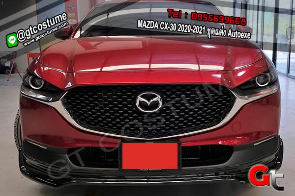 แต่งรถ MAZDA CX-30 2020-2021 ชุดแต่ง Autoexe