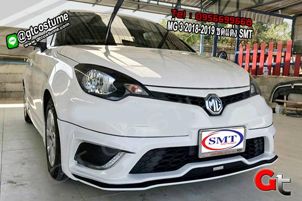 แต่งรถ MG 3 2018-2019 ชุดแต่ง SMT