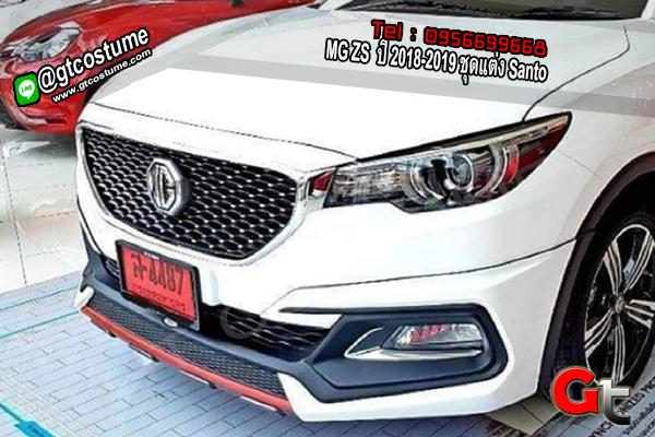 แต่งรถ MG ZS ปี 2018-2019 ชุดแต่ง Santo
